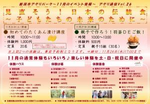 11月イベント表