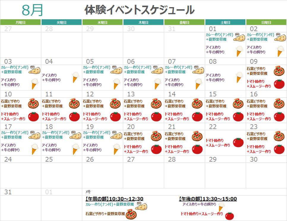 8月アグリ体験ツアーのカレンダー