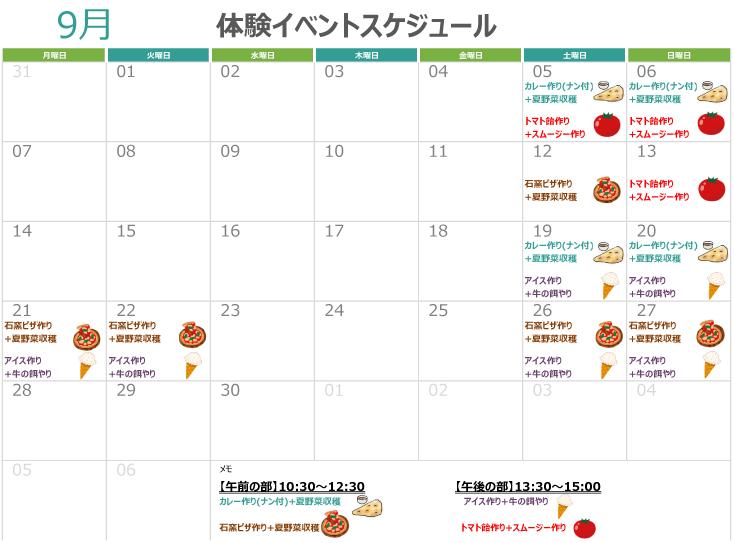 9月アグリ体験ツアーのカレンダー