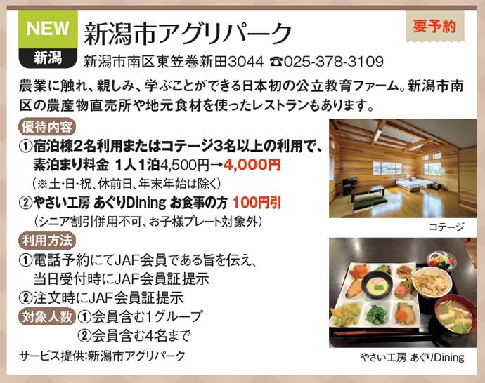 JAF優待_アグリパーク.jpg