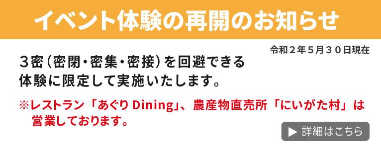 5月30日イベント体験の再開のお知らせ
