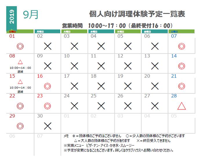 R1年9月体験ハウス混雑カレンダー