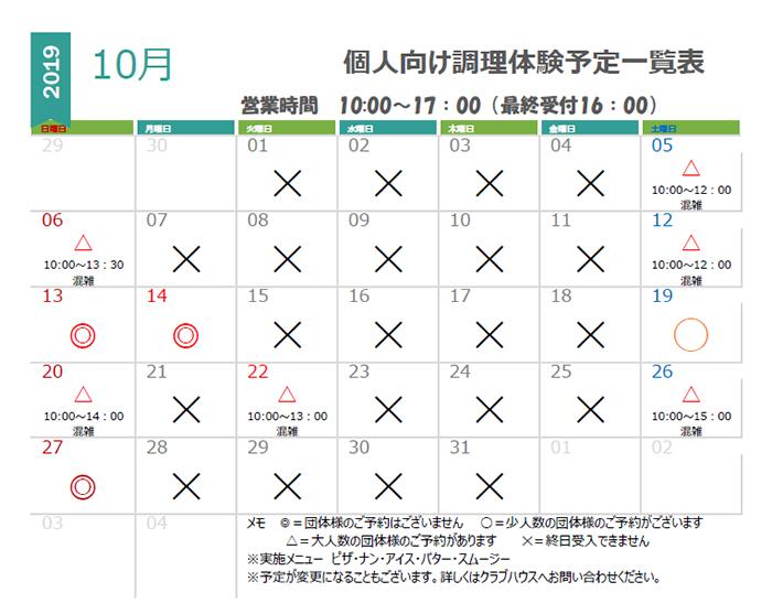 R1年10月体験ハウス混雑カレンダー